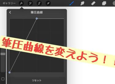 iPad Proのprocreateで線を濃くする方法!!筆圧曲線を弄ろう😆