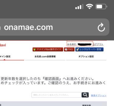 お名前.comは要注意!?auメール届かない?