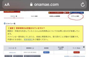 Googleアドセンスでエラーが出たらお名前.comでリダイレクト設定してみよう!!