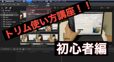 final cut proでのトリムのやり方!!動画編集初心者編😊