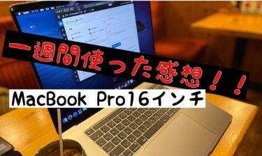MacBookPro16インチを1週間使ってみた感想!!不満も少し🤔