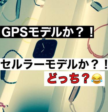 Apple WatchでセルラーとGPSの違いとは?!🤔