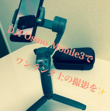 スマホジンバル『DJI Osmo Mobile 3』でワンランク上の撮影が!!😳