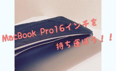 MacBookPro 16インチを持ち運ぶのに最適なグッズを紹介😊