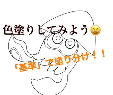 iPad Proでのお絵描き!!procreate色塗り編🤗初心者向け