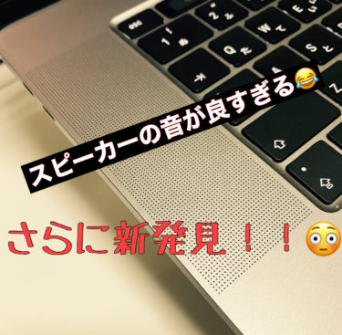 MacBook Pro 16インチはスピーカーの音質が凄すぎる!!!😳