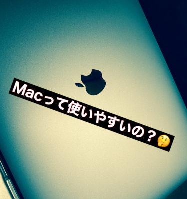 WindowsからMacへの乗り換えは迷う必要無し!?