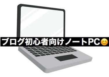 ブログ初心者にオススメのMacBookとは?!