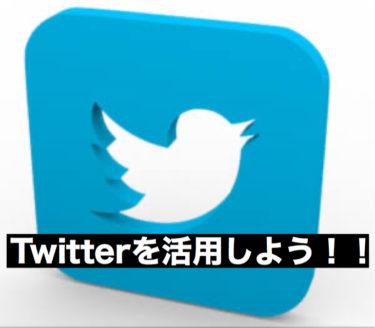 ブログ初心者はTwitterを活用しよう!!