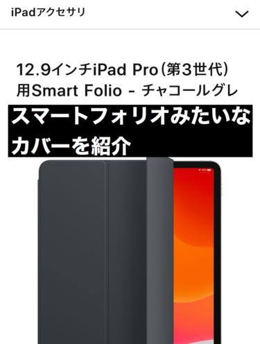 smart folioのようなiPad Proのカバーを紹介!!