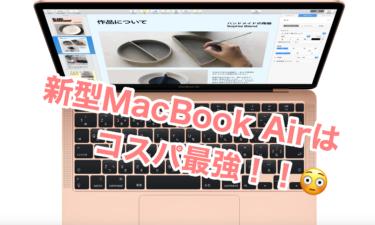 新型MacBook Air(2020)はコスパ最強!!!!
