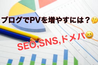 ブログでPVを稼ぐために必要な3つのポイント!!