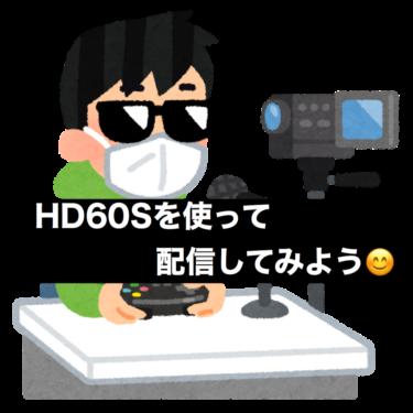 MacBookでのHD60Sを使った動画配信の設定方法!!