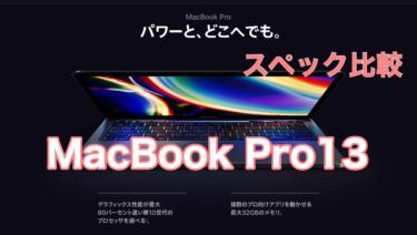 新型MacBook Pro 13(2020)がついに登場!!スペック比較