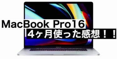 MacBook Pro 16インチを4ヶ月使ってみた感想!