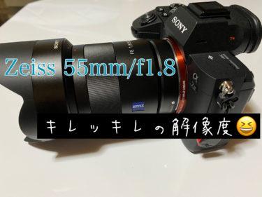 ツァイスの55mm/F1.8レンズのキレが半端ない!!けど1つだけ注意点が、、、